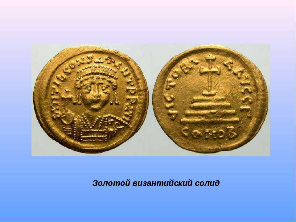 Золотой византийский солид
