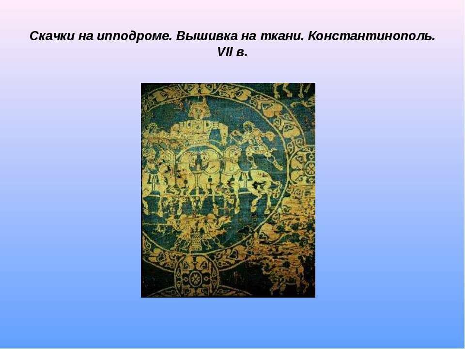 Скачки на ипподроме. Вышивка на ткани. Константинополь. VII в.