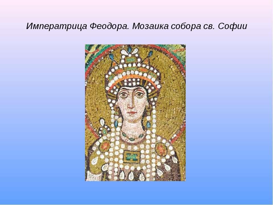 Императрица Феодора. Мозаика собора св. Софии