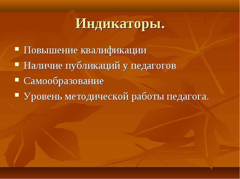 Индикаторы. Повышение квалификации Наличие публикаций у педагогов Самообразов...
