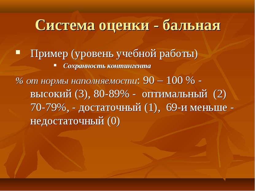 Система оценки - бальная Пример (уровень учебной работы) Сохранность континге...