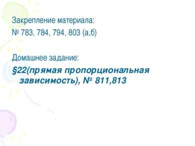 Закрепление материала: № 783, 784, 794, 803 (а,б) Домашнее задание: §22(пряма...