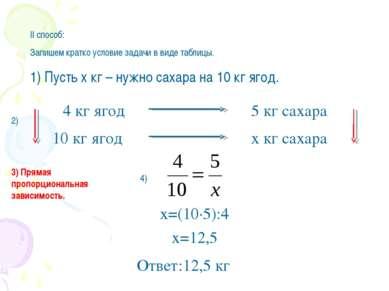 4 кг ягод 5 кг сахара 10 кг ягод x кг сахара x=(10∙5):4 x=12,5 Ответ:12,5 кг ...