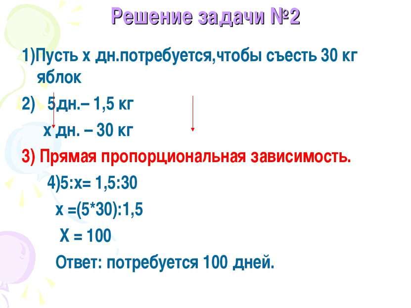Решение задачи №2 1)Пусть x дн.потребуется,чтобы съесть 30 кг яблок 2) 5дн.– ...