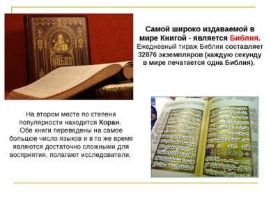 На втором месте по степени популярности находится Коран. Обе книги переведены...