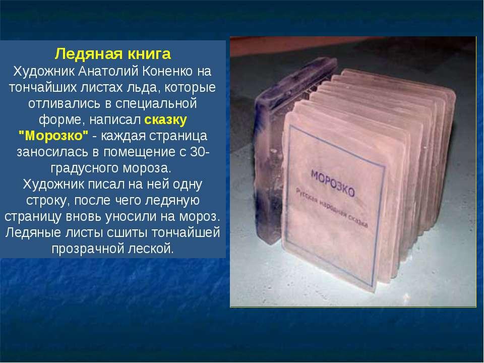 Ледяная книга Художник Анатолий Коненко на тончайших листах льда, которые отл...