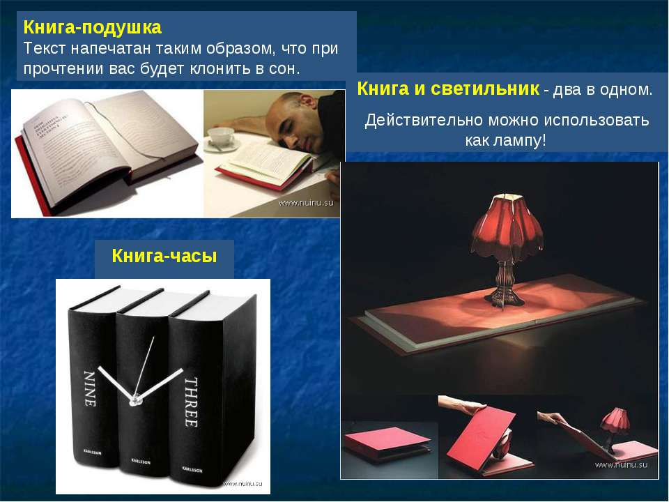 Книга-часы Книга-подушка Текст напечатан таким образом, что при прочтении вас...