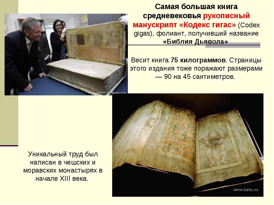 Самая большая книга средневековья рукописный манускрипт «Кодекс гигас» (Codex...