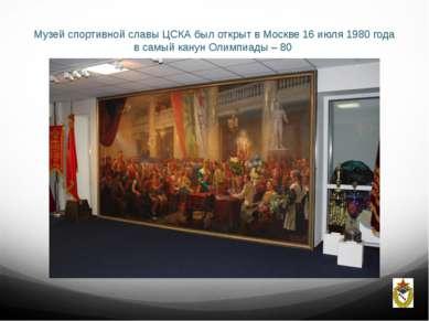 Музей спортивной славы ЦСКА был открыт в Москве 16 июля 1980 года в самый кан...