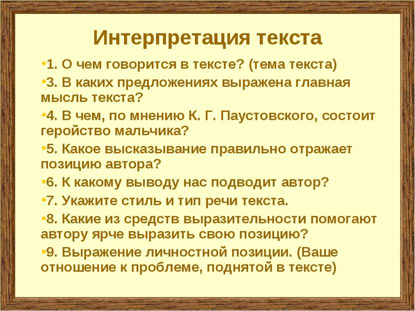 Интерпретация текста 1. О чем говорится в тексте? (тема текста) 3. В каких пр...