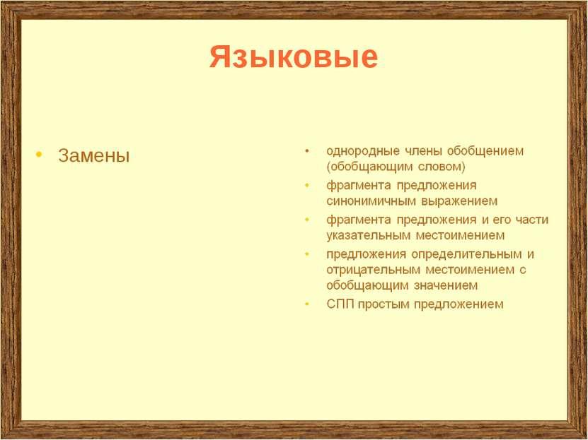 Языковые Замены