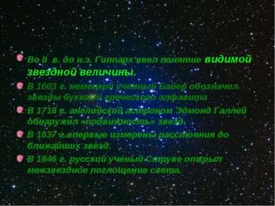Во II в. до н.э. Гиппарх ввел понятие видимой звездной величины. В 1603 г. не...