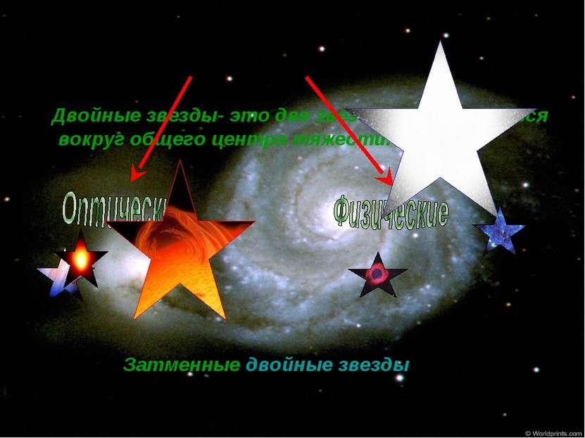 Двойные звезды- это две звезды обращающиеся вокруг общего центра тяжести. Зат...