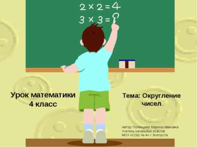 Урок математики 4 класс Тема: Округление чисел Автор: Полянцева Марина Иванов...