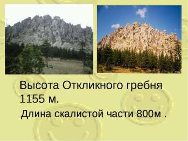 Длина скалистой части 800м . Высота Откликного гребня 1155 м.