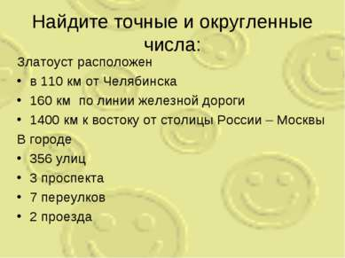 Найдите точные и округленные числа: Златоуст расположен в 110 км от Челябинск...