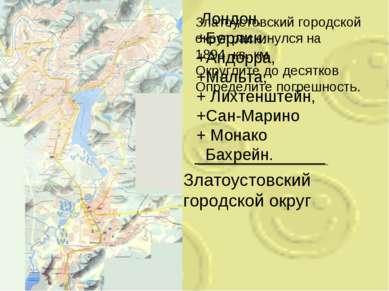 Златоустовский городской округ раскинулся на 1894 кв. км Округлите до десятко...