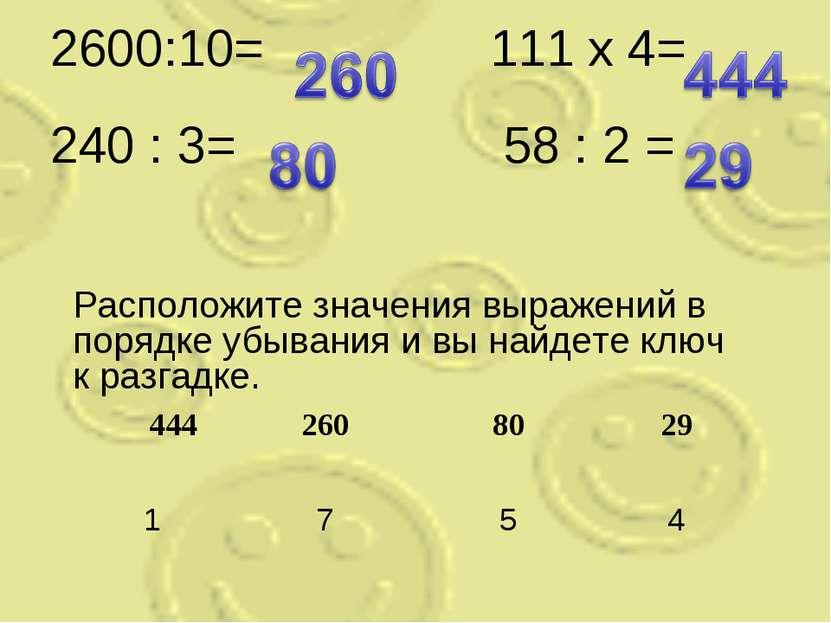 2600:10= 111 x 4= 240 : 3= 58 : 2 = Расположите значения выражений в порядке ...