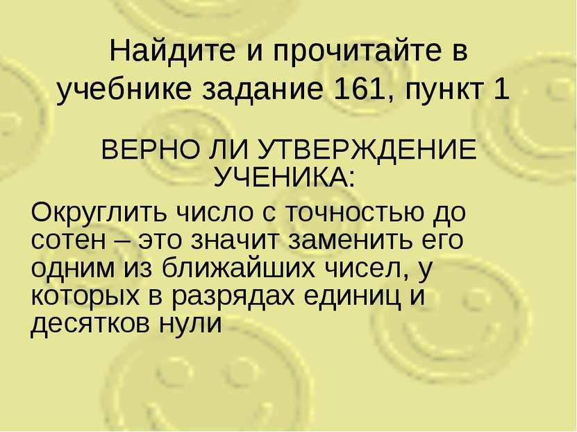 Найдите и прочитайте в учебнике задание 161, пункт 1 ВЕРНО ЛИ УТВЕРЖДЕНИЕ УЧЕ...