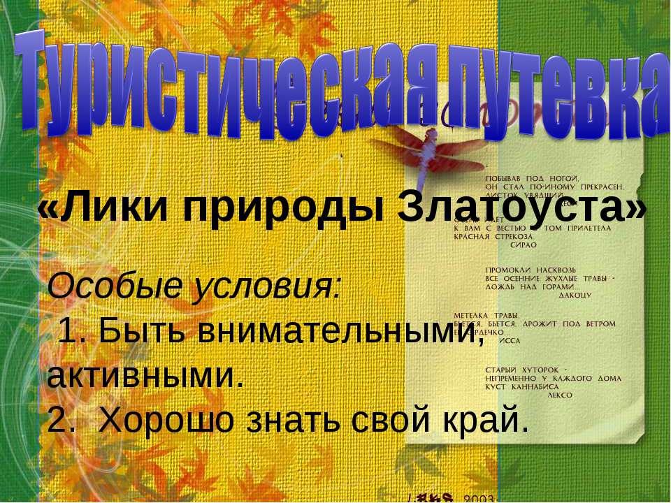 «Лики природы Златоуста» Особые условия: 1. Быть внимательными, активными. 2....