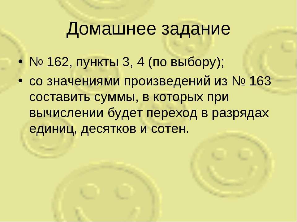 Домашнее задание №162, пункты 3, 4 (по выбору); со значениями произведений и...