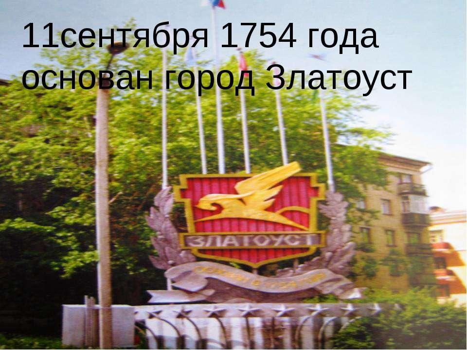 11сентября 1754 года основан город Златоуст