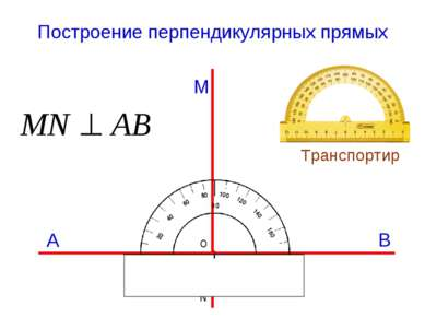 Построение перпендикулярных прямых M B A N O Транспортир