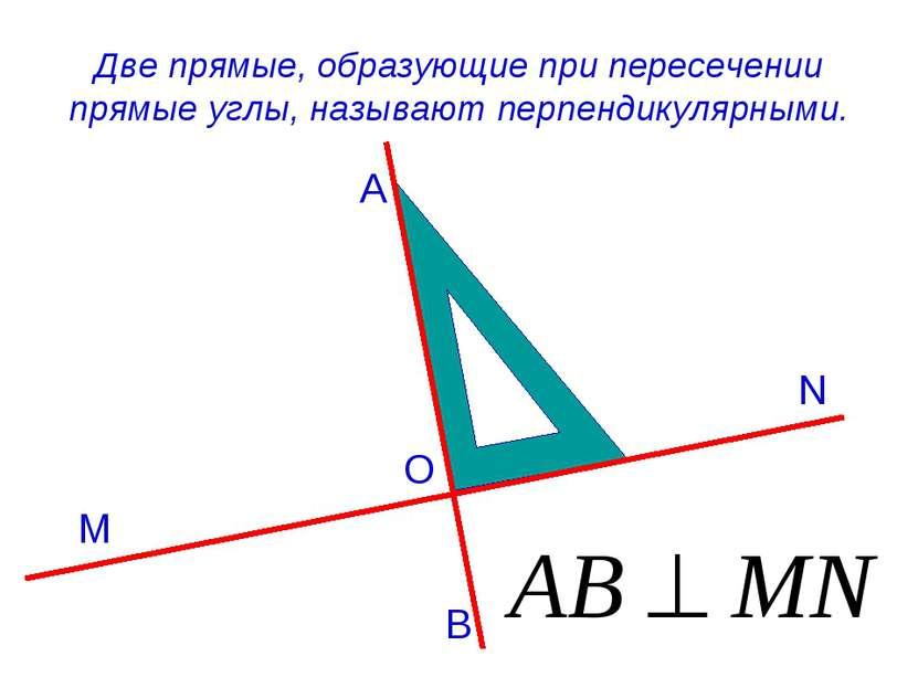 Две прямые, образующие при пересечении прямые углы, называют перпендикулярным...