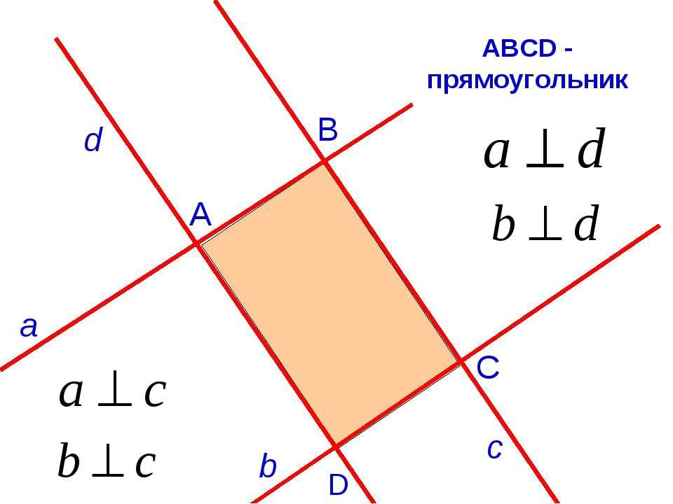 АВСD - прямоугольник D B A С а b d с