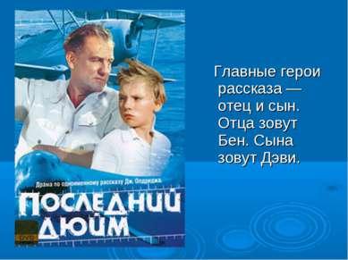 Главные герои рассказа — отец и сын. Отца зовут Бен. Сына зовут Дэви.