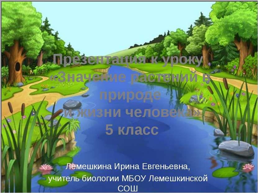Презентация к уроку «Значение растений в природе и жизни человека» 5 класс Ле...