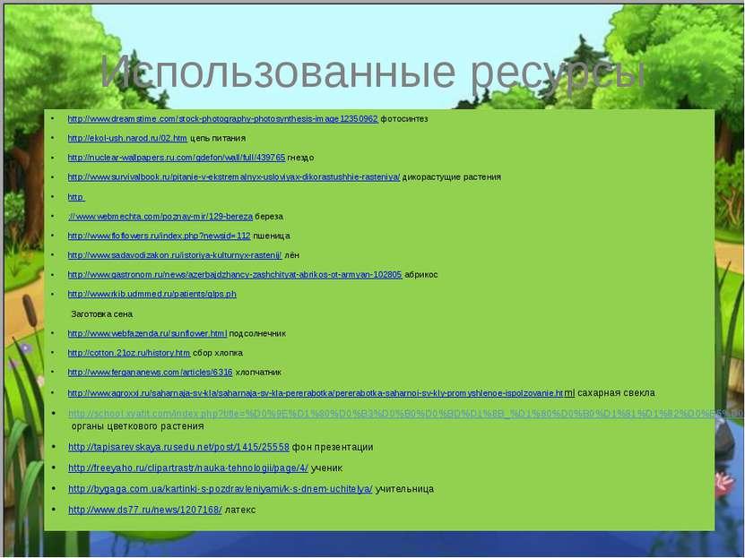 Использованные ресурсы http://www.dreamstime.com/stock-photography-photosynth...