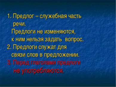 1. Предлог – служебная часть речи. Предлоги не изменяются, к ним нельзя задат...