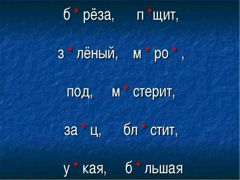 б * рёза, п *щит, з * лёный, м * ро * , под, м * стерит, за * ц, бл * стит, у...