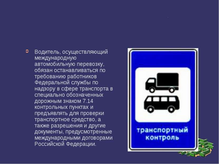 . Водитель, осуществляющий международную автомобильную перевозку, обязан оста...