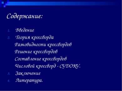 Содержание: Введение Теория кроссворда Разновидности кроссвордов Решение крос...