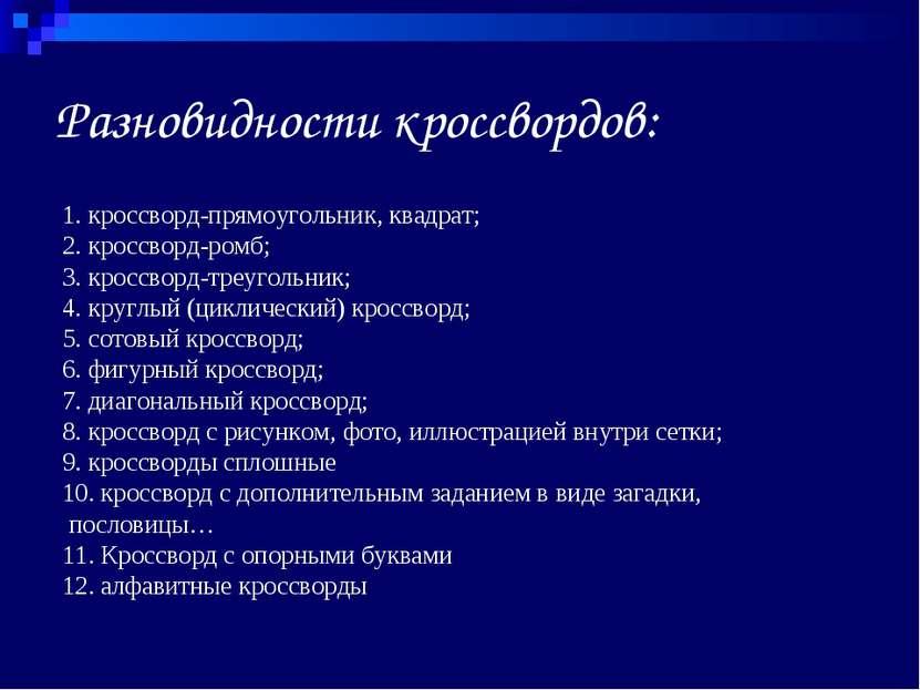 Разновидности кроссвордов: 1. кроссворд-прямоугольник, квадрат; 2. кроссворд-...