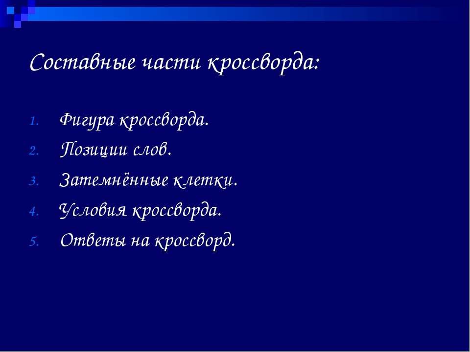 Составные части кроссворда: Фигура кроссворда. Позиции слов. Затемнённые клет...
