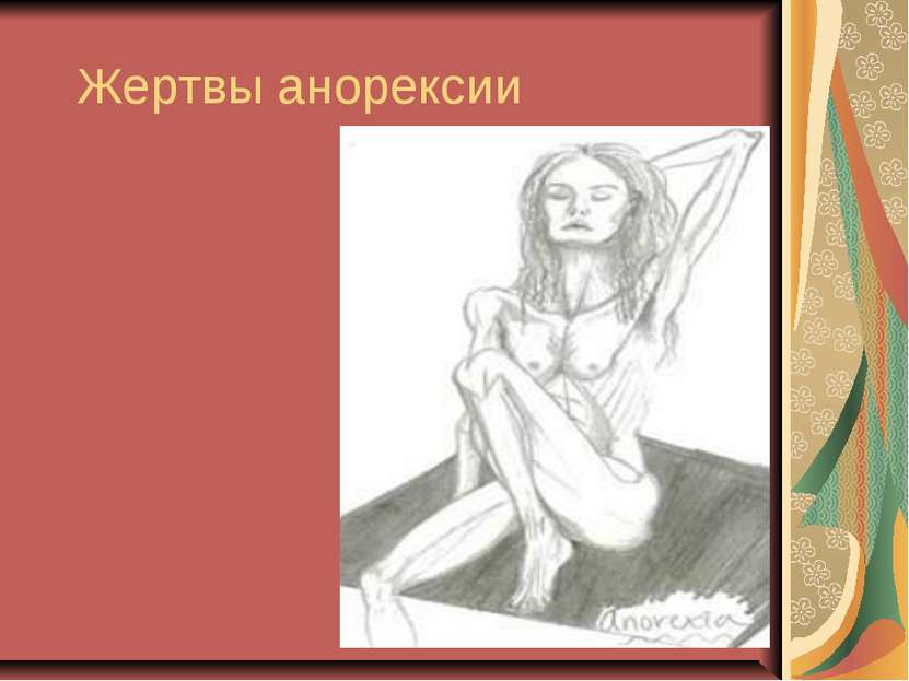 Жертвы анорексии