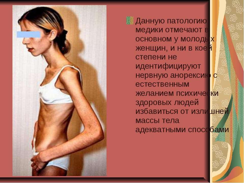 Данную патологию медики отмечают в основном у молодых женщин, и ни в коей сте...