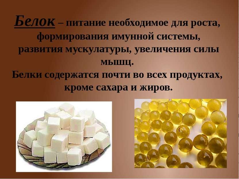 Белок – питание необходимое для роста, формирования имунной системы, развития...