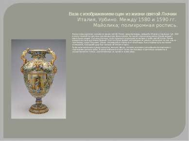 Ваза с изображением сцен из жизни святой Лючии Италия,Урбино. Между 1580 и ...
