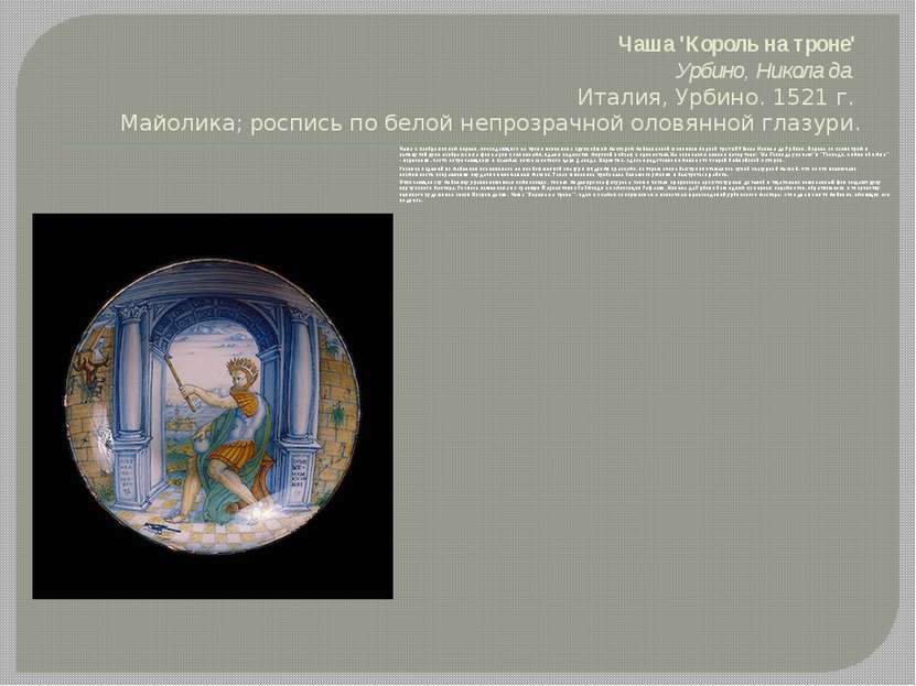 Чаша 'Король на троне' Урбино, Никола да. Италия,Урбино. 1521 г. Майолика;...