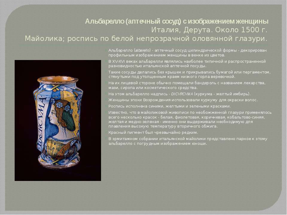 Альбарелло (аптечный сосуд) с изображением женщины Италия,Дерута. Около 150...