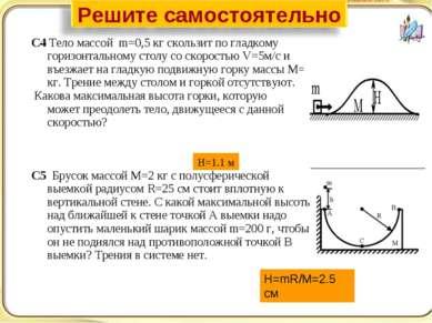 С4 Тело массой m=0,5 кг скользит по гладкому горизонтальному столу со скорост...