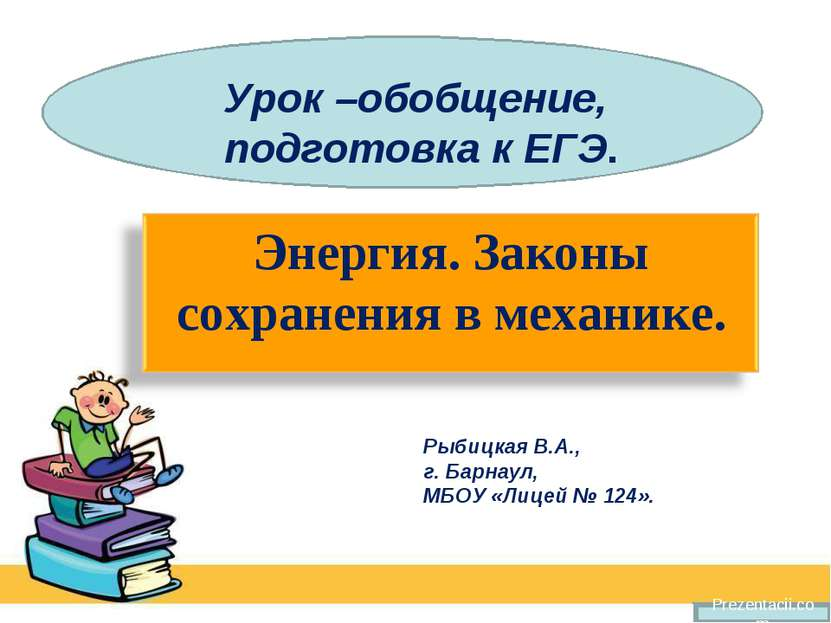 Урок –обобщение, подготовка к ЕГЭ. Prezentacii.com Рыбицкая В.А., г. Барнаул,...