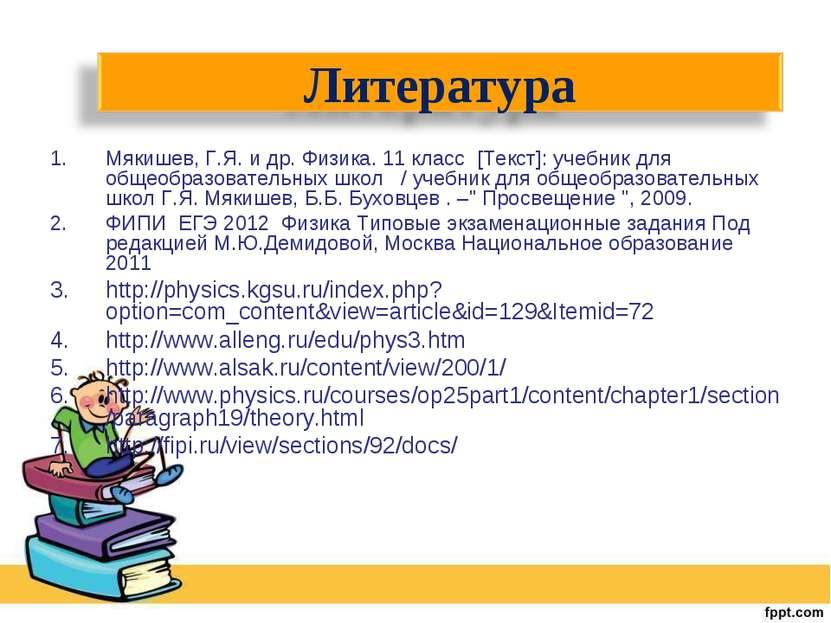 Мякишев, Г.Я. и др. Физика. 11 класс [Текст]: учебник для общеобразовательных...