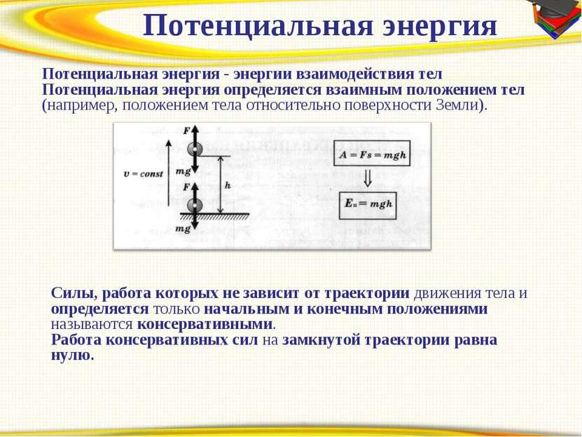 Prezentacii.com Потенциальная энергия Потенциальная энергия - энергии взаимод...