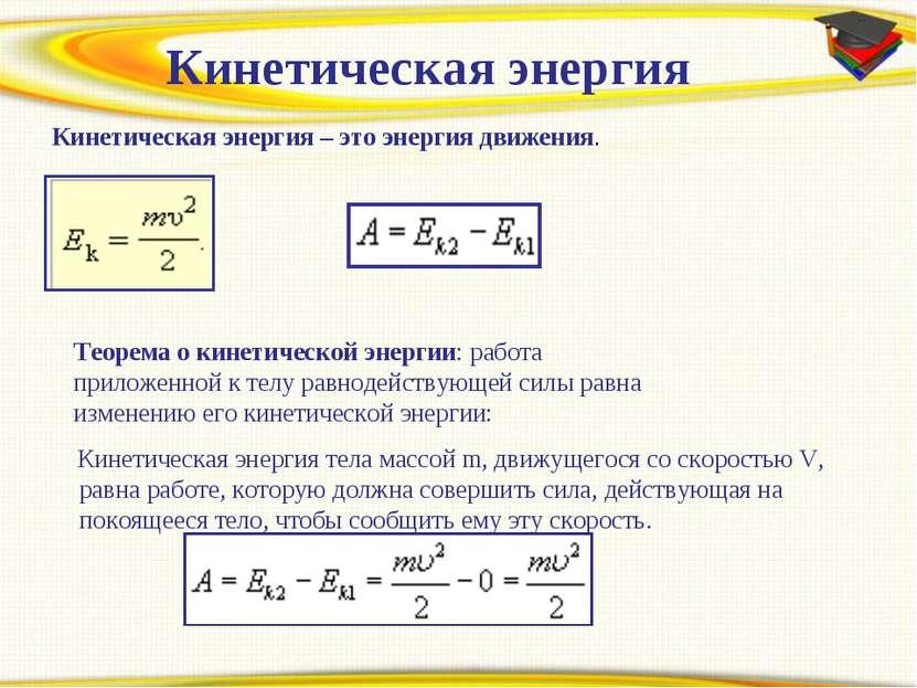 Prezentacii.com Кинетическая энергия Кинетическая энергия – это энергия движе...