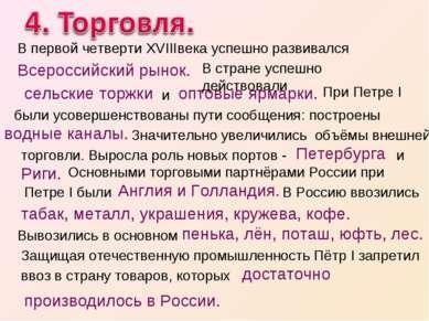 В первой четверти XVIIIвека успешно развивался Всероссийский рынок. В стране ...